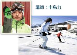 クラブメッド北海道 冬 講師:中島力