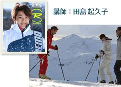 クラブメッド北海道 冬 講師:田島起久子