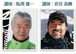 クラブメッド北海道 冬 講師:馬渕雄一 講師:岩谷高峰