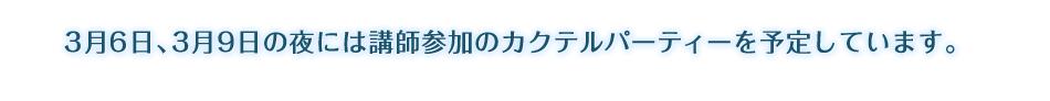 クラブメッド北海道 冬 3月6日、3月9日の夜には講師参加のカクテルパーティーを予定しています。