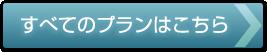 クラブメッド北海道 冬 WEB申込はこちら