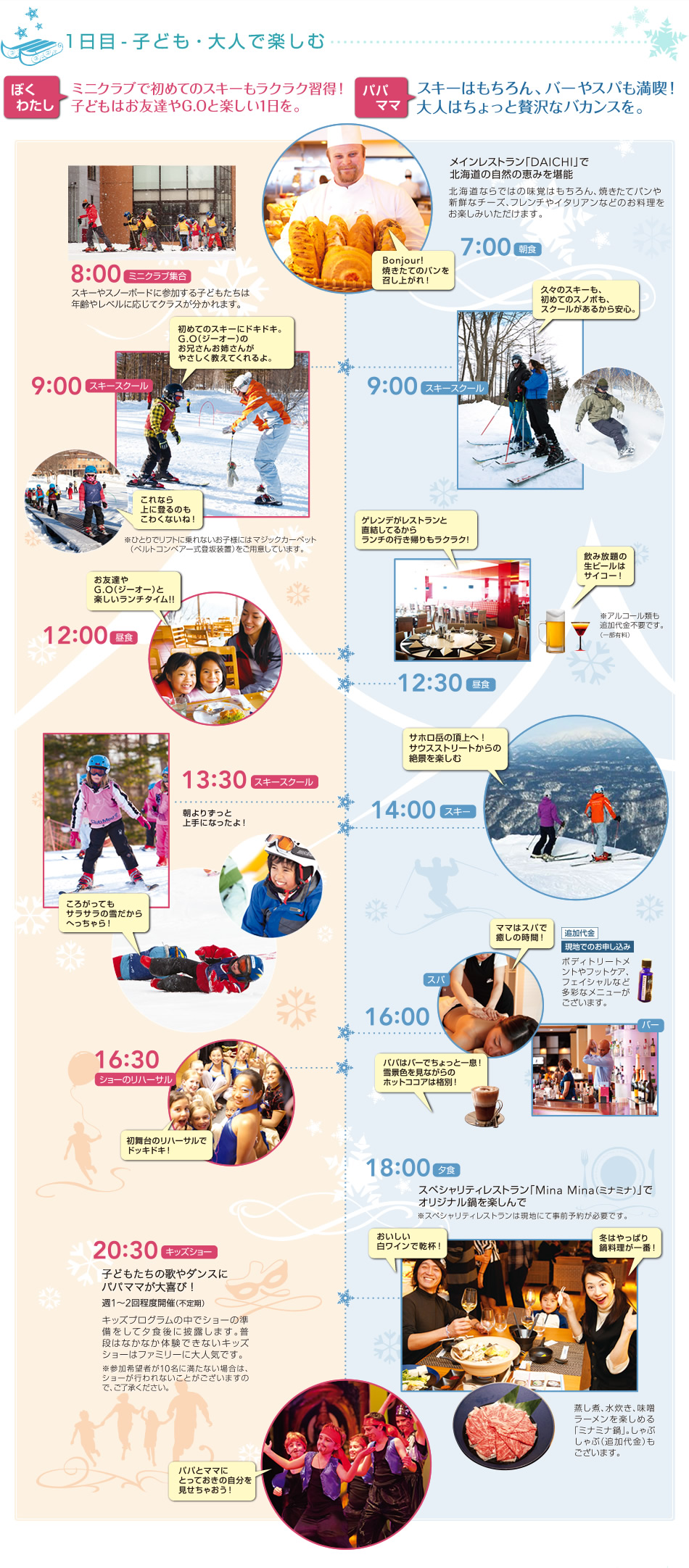 クラブメッド北海道 冬 1日目-子ども・大人で楽しむ