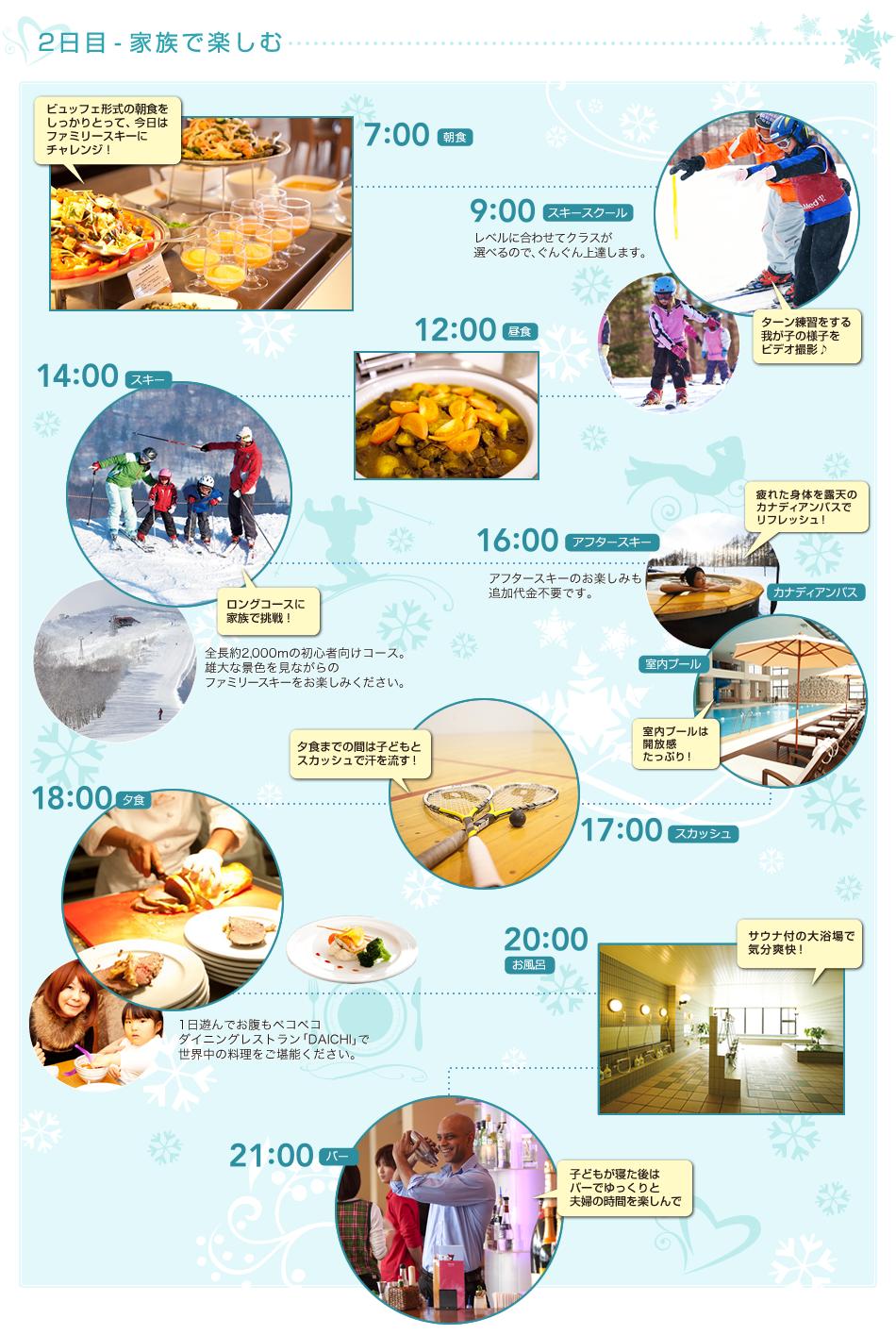 クラブメッド北海道 冬 2日目-家族で楽しむ
