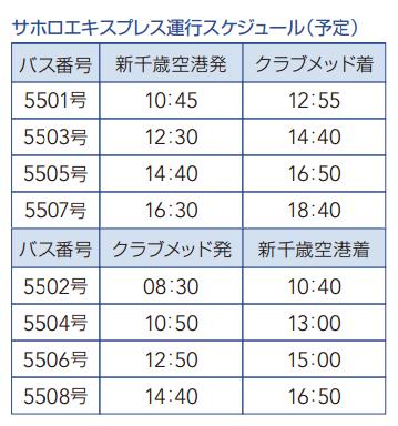 クラブメッド北海道 冬 サホロエキスプレス運行スケジュール(予定)